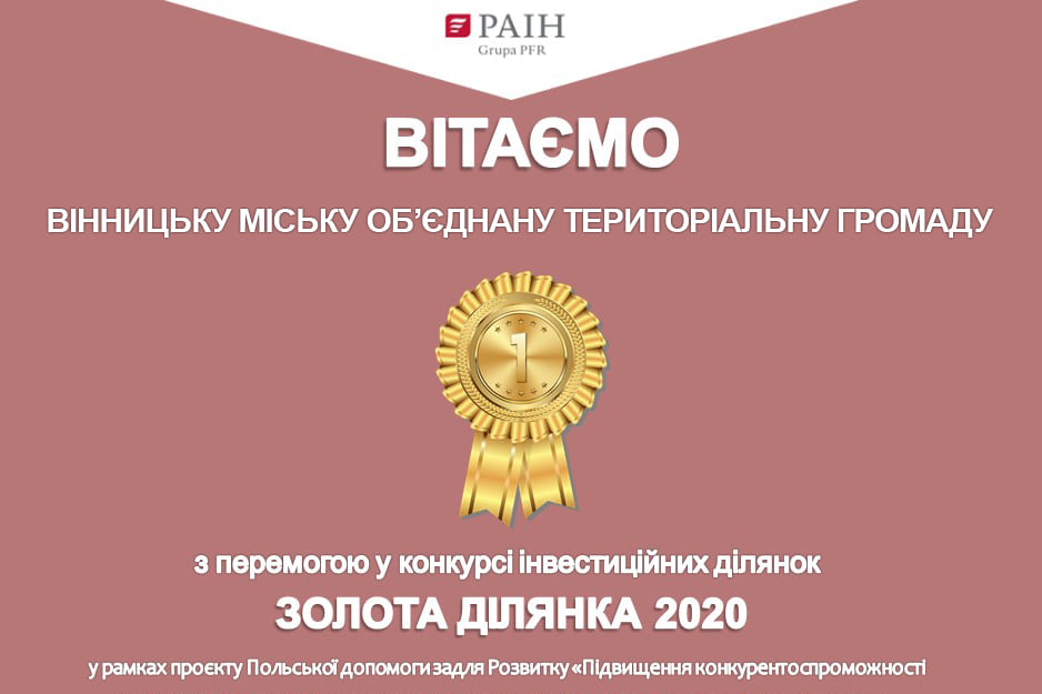 Vinnytsia Industrial Park won among 10 contenders in the competition Golden Site 2020