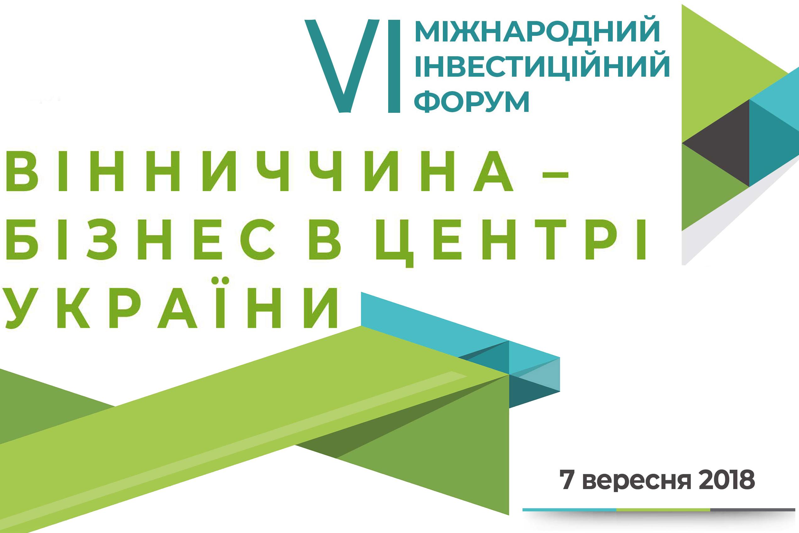 """On September 7, 2018, VI International Investment Forum """"Vinnytsya Region – Business in the Center of Ukraine"""" was held."""