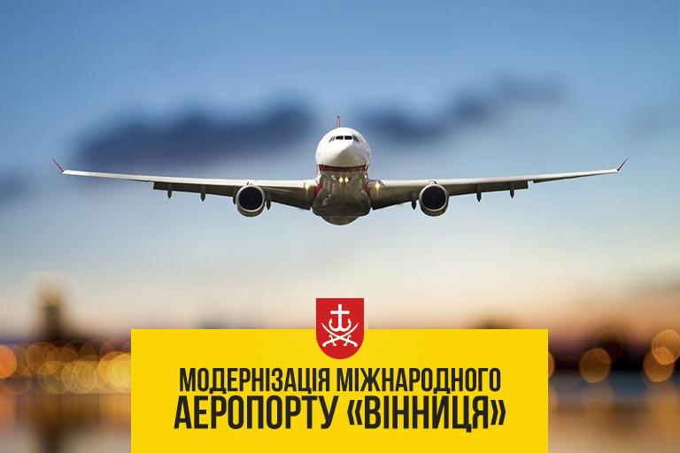 """Міжнародний аеропорт """"Вінниця"""""""
