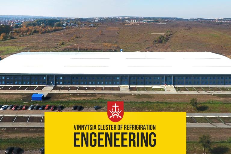 Vinnytsia cluster of refrigeration engineering