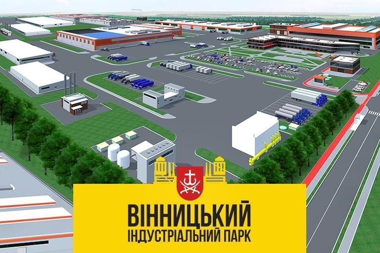 Вінницький індустріальний парк