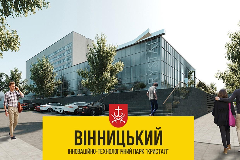 """Вінницький інноваційно-технологічний парк """"Кристал"""""""